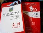 骑行圈在亚洲户外用品展和亚洲自行车展的会刊上~