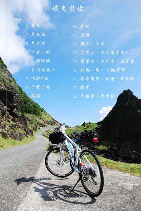 我的單車環島之旅05副本.JPG