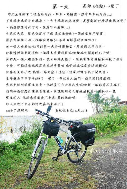 我的單車環島之旅08副本.JPG