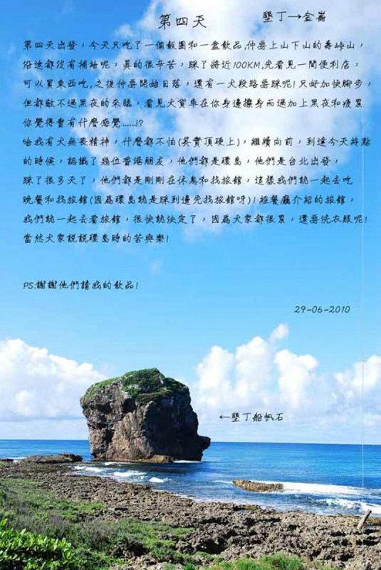 我的單車環島之旅19副本.JPG