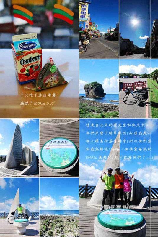 我的單車環島之旅20副本.JPG