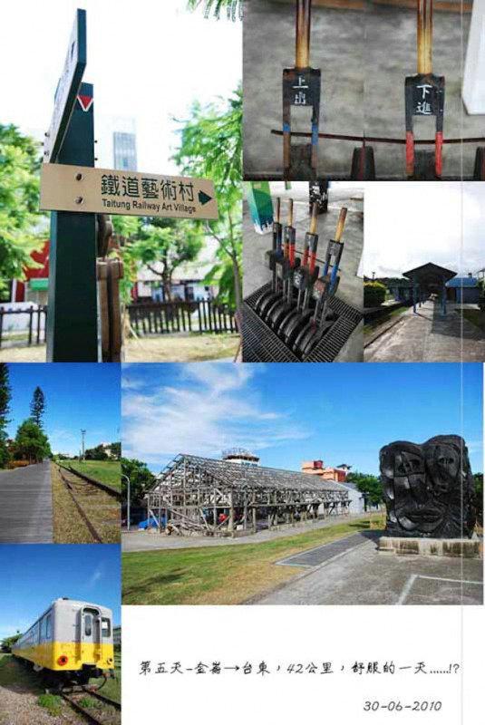 我的單車環島之旅30 副本.JPG