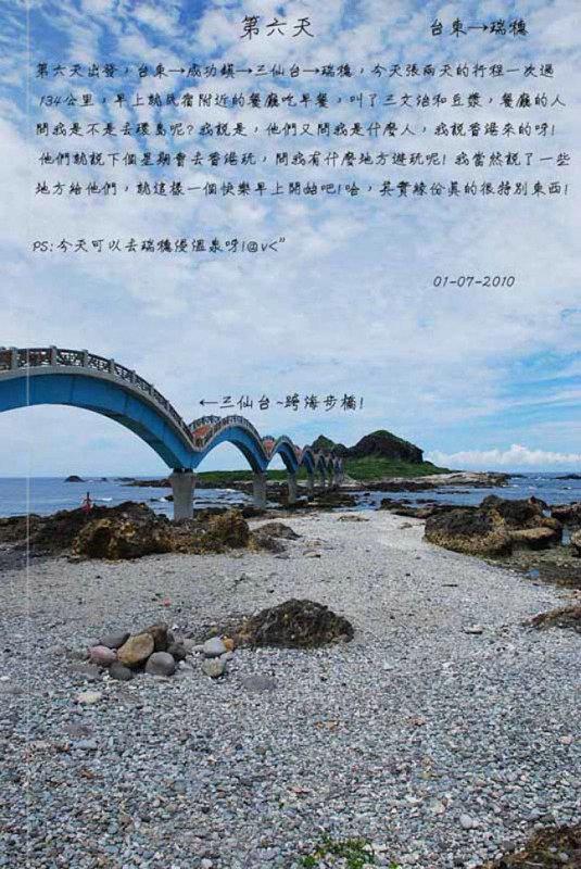 我的單車環島之旅31 副本.JPG