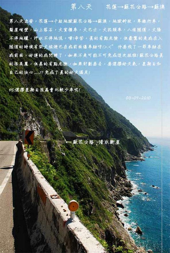 我的單車環島之旅42副本_.JPG