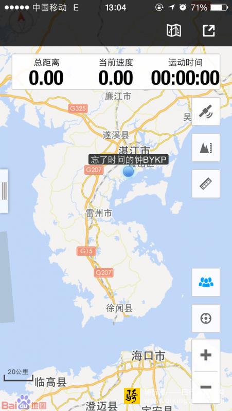 2 抵达湛江.PNG