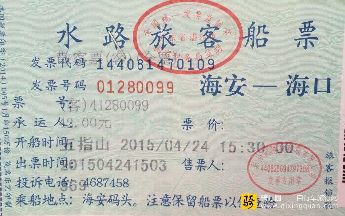 5 海安港船票.jpg