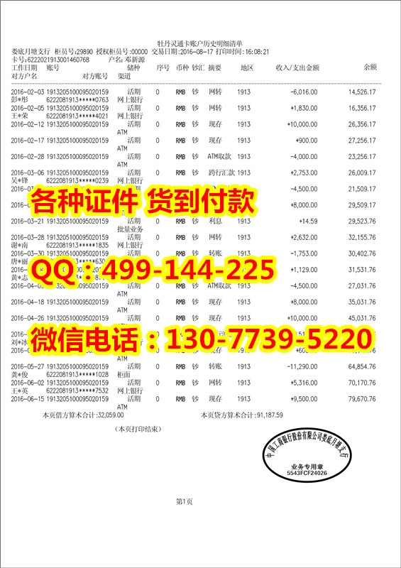 建行银行流水单 工商银行流水单 农业银行流水单 交通银行流水单 (3).jpg