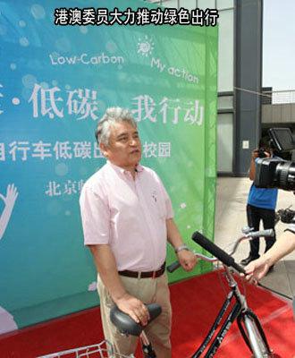 宣传环保 港澳委员赠七千辆自行车