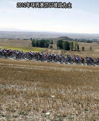 2012年环西班牙赛路线细节提前揭露