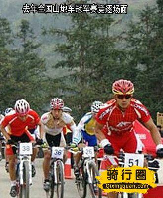 全国山地自行车冠军赛25日揭幕