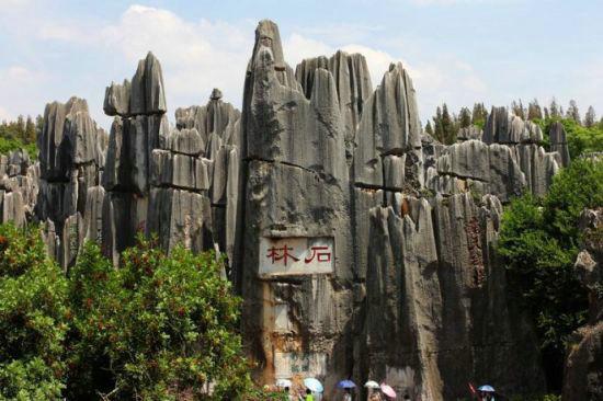 云南昆明石林:走进阿诗玛的故乡