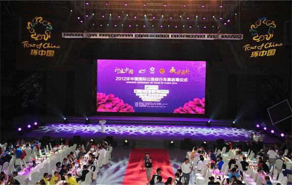 印记中国 盛世前行——2012环中赛今日西安启动(图文)