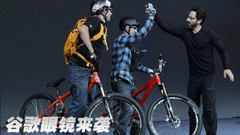 谷歌眼镜Google Glass来袭 颠覆自行车运动体验