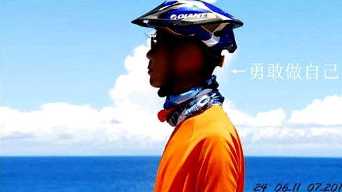勇敢做自己——我的单车台湾环岛之旅