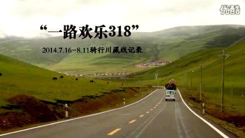 2014一路欢乐318车队骑行川藏线29集视频游记