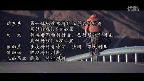 《转山预告片》告诉你为什么去西藏