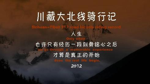 视频22集纪录片《川藏大北线骑游记》完整版