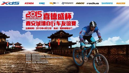 """2015""""喜德盛杯""""西安城墙自行车友谊赛"""