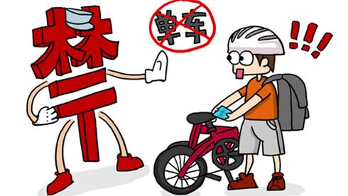 """携自行车进地铁:国内罚200元,国外设""""专座"""""""