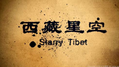 延时摄影《西藏星空》:展现最美的西藏星空