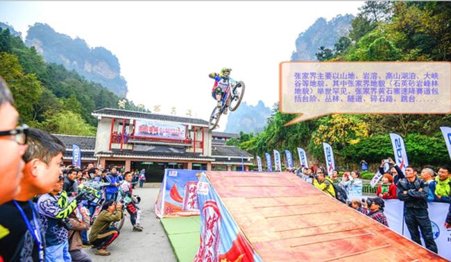2015喜德盛杯张家界自行车嘉年华之黄石寨极限自行车速降赛