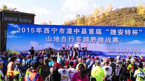 2015年西宁市湟中县首届山地越野挑战赛