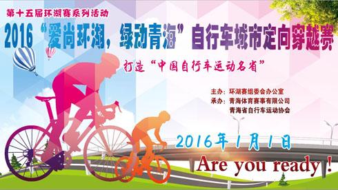 """第十五届环湖赛系列活动之——2016首届""""爱尚环湖、绿动青海"""" 自行车城市定向穿越赛"""