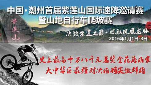 """中国·潮州-首届""""紫莲山""""国际自行车速降邀请赛"""