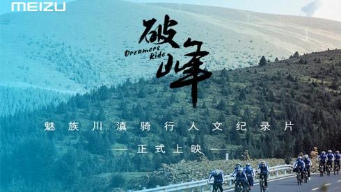 视频: 破峰骑行纪录片,跟着魅族去西藏