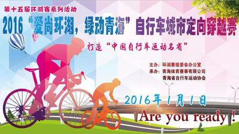 """2016首届""""爱尚环湖、绿动青海""""自行车城市定向穿越赛"""