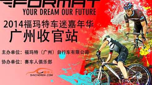 嗨翻了的泥浆大战——2015福玛特车迷嘉年华广州收官站