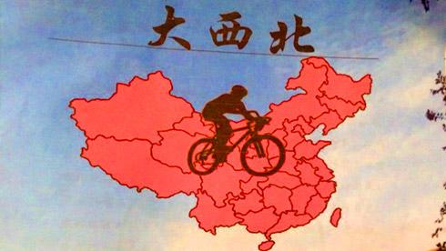 漂泊的人,骑车回家过年!(杭州—兰州)直播中