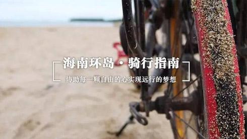 看了这篇指南再出发,完成海南环岛重庆时时彩开奖结果不是梦
