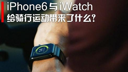 iPhone6与iWatch给骑行运动带来了什么?
