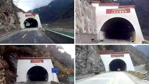 天险变通途 通麦天险四个隧道 一座大桥全线通车