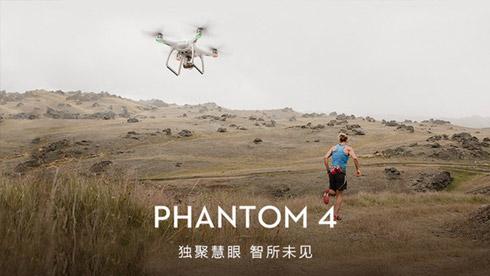 大疆无人机精灵系列的最大升级 Phantom4的航拍体验