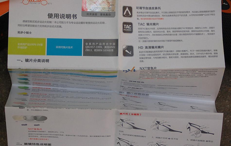 拓步TS001 2014M偏光骑行眼镜——开启炫彩骑行新视界