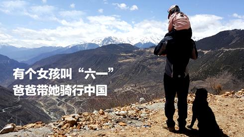 """有个女孩叫""""六一"""" 爸爸带她骑行中国"""