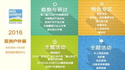 生活这么闷 户外最性感:第11届亚洲户外展即将开幕