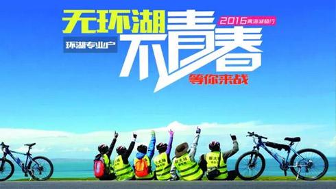 不管是怎样的人生,都需要一次青海湖骑行!