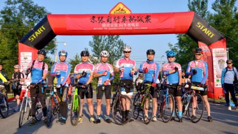 2016京张自行车挑战赛 夏日冒险激情收官