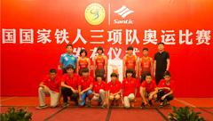 中国铁三国家队奥运比赛服在昆明发布 森地客专属打造