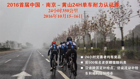 """""""2016首届中国·南京-黄山24H单车耐力赛"""",考验耐力的时候来了!"""