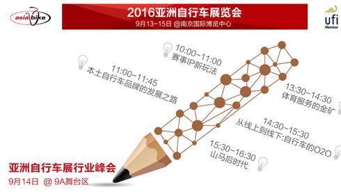 亚洲自行车展行业峰会,满足你对自行车行业的所有企图心