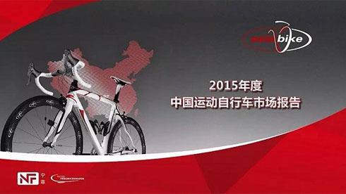 大数据分享——2015年度中国运动自行车市场报告