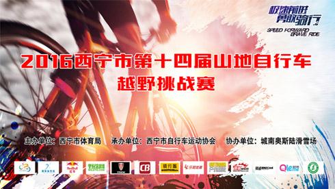 2016西宁市第十四届山地自行车 越野挑战赛