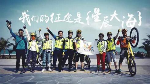 我们的征程是星辰大海——海南东海岸休闲骑游活动