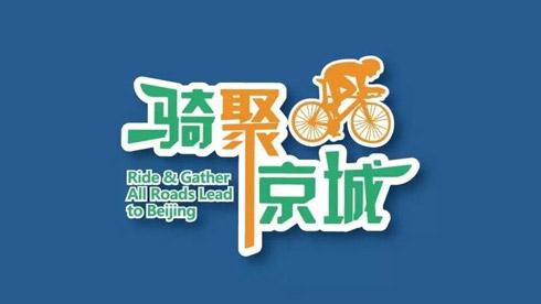 您有一张骑聚京城入场券未领取
