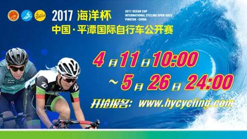 """2017""""海洋杯""""中国·平潭国际自行车公开赛"""
