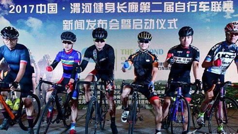 2017中国•渭河健身长廊第二届自行车联赛(宝鸡眉县站)